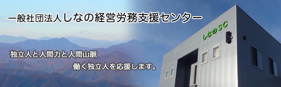 当センターは、長野県を拠点にして共済会運営、カウンセリング、セミナーを通して働く独立人を応援します。
